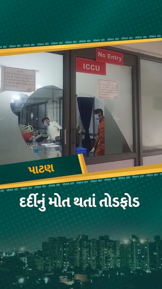 પાટણમાં પુત્રનું કોરોનાથી મોત થતાં પિતાનું હૈયાફાટ રૂદન, પરિવારજનોએ હોસ્પિટલમાં તોડફોડ કરી - પાટણ - Divya Bhaskar