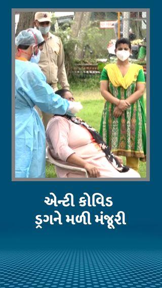 DRDOની 2-DG દવાને DGCIની મંજૂરી, કોરોના દર્દીને જલદી રિકવરીમાં મદદ મળે છે - ઈન્ડિયા - Divya Bhaskar