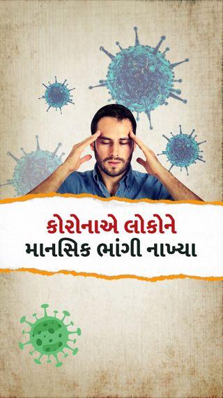 બીજી લહેરમાં 61% લોકોના માનસિક સ્વાસ્થ્ય પર માઠી અસર, સરવેમાં ચોંકાવનારા ખુલાસા - ઓરિજિનલ - Divya Bhaskar