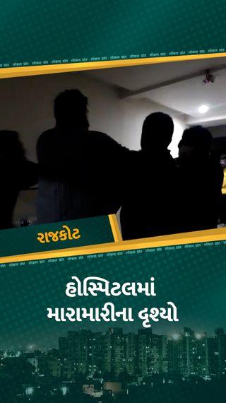 રાજકોટની ખાનગી હોસ્પિ.માં નશાની હાલતમાં દર્દીના બે સગાએ મેડિકલ સંચાલક અને મેડિકલ ઓફિસર પર હિચકારો હુમલો કર્યો, ઘટના CCTVમાં કેદ - રાજકોટ - Divya Bhaskar