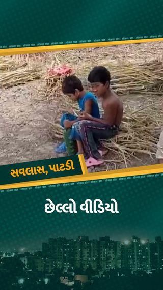 તળાવમાં ડૂબી જતા બે સગાભાઈના મોત, કરુણાંતિકા પહેલાનો પિતા સાથે રમતા બાળકોનો અંતિમ વીડિયો વાઈરલ - સુરેન્દ્રનગર - Divya Bhaskar