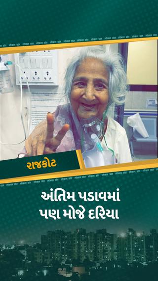 રાજકોટમાં 95 વર્ષના કોરોનાગ્રસ્ત વૃદ્ધા ઓક્સિજન પર, છતાં બેડ પર ગરબાના તાલે ઝુમ્યા, મધર્સ ડે પર એક માતાની હિંમતને દાદ - રાજકોટ - Divya Bhaskar