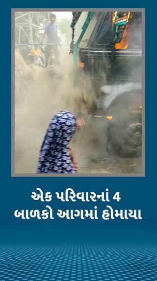 મામાની ટ્રકમાં રમતા હતા, શોર્ટ સર્કિટથી આગ લાગી; ચારેયનાં મોત - ઈન્ડિયા - Divya Bhaskar