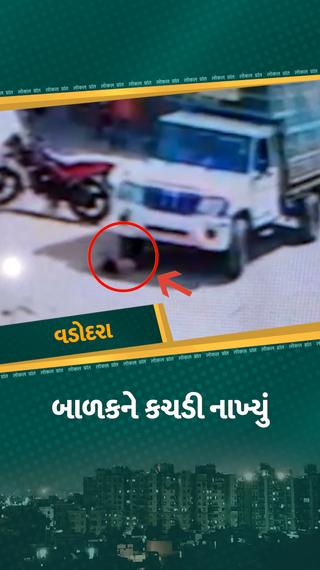વડોદરામાં પા..પા..પગલી માંડતા શીખેલા 16 મહિનાના બાળકને પીકઅપ વાને કચડી નાખ્યુ, ઘટના CCTVમાં કેદ - વડોદરા - Divya Bhaskar