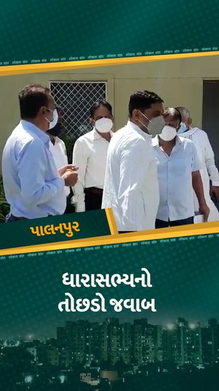 પાલનપુરમાં નાગરિકે ધારાસભ્ય મહેશ પટેલને ગ્રાંટ બાબતે રજૂઆત કરી તો ધારાસભ્યએ ક્હ્યુ- 'હું કામ કરતો નથી અને કરવાનો પણ નથી' - પાલનપુર - Divya Bhaskar
