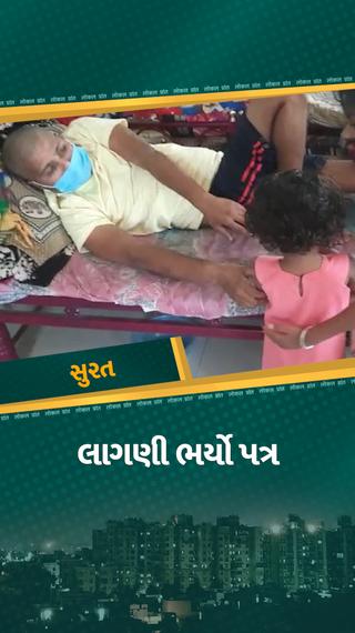 કોરોનાથી પતિને બચાવનાર સિવિલના ડોક્ટરોને પત્નીનો હૃદયદ્વાવક પત્ર, લેબ-ટેક્નિશિયનના પરિવારની લાગણી જોઈ ડોક્ટરોની આંખો છલકાઈ - સુરત - Divya Bhaskar