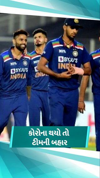 BCCIએ ખેલાડીઓને કહ્યું- જે કોવિડથી બચશે, તે જ ઇંગ્લેન્ડના પ્રવાસે જઈ શકશે - ક્રિકેટ - Divya Bhaskar