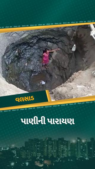 વલસાડનું કરનજલી ગામ, અહીંની પાણી સમસ્યા જોઈ કોઈ પિતા પોતાની પુત્રીને આ ગામમાં પરણાવવા તૈયાર નથી - વલસાડ - Divya Bhaskar