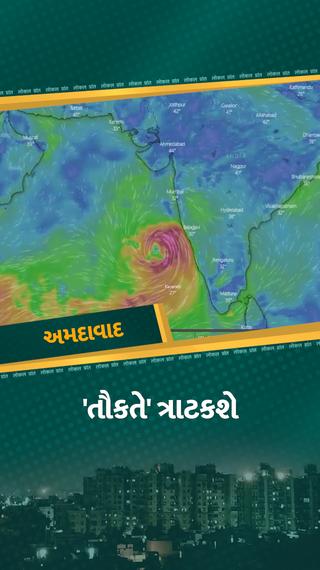 ગુજરાતમાં 19-20 મેના રોજ 'તૌકતે' વાવાઝોડું સૌરાષ્ટ્ર-કચ્છમાં ત્રાટકવાની સંભાવના, 35-40 કિમીની ઝડપે પવન ફૂંકાઈ શકે - અમદાવાદ - Divya Bhaskar