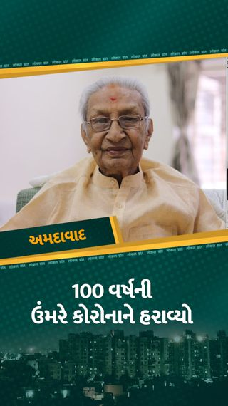 અમદાવાદના 100 વર્ષીય વૃદ્ધે ડાયાબિટીસ-હાઈપરટેન્શન છતાં 7 દિવસમાં કોરોનાને માત આપી, હોસ્પિટલમાં બેડ ન મળતાં ઘરમાં સારવાર લીધી - અમદાવાદ - Divya Bhaskar