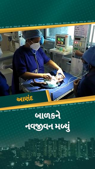 18 દિવસથી મોત સામે ઝઝૂમતા નવજાત શિશુને ડોકટરે માતાના ખોળામાં રમતું મૂક્યું, એન્ટિબોડી સાથે જન્મેલા બાળકને નવજીવન મળ્યું - આણંદ - Divya Bhaskar