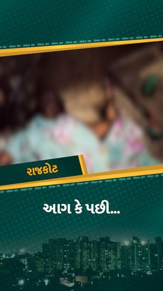 રાજકોટમાં મહિલાની સળગીને આત્મહત્યા, બચાવવા જતા પતિ અને પાસે સુતેલા બાળકો પણ સામાન્ય દાઝ્યા - રાજકોટ - Divya Bhaskar