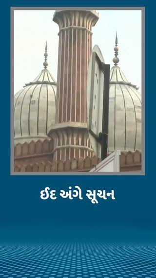 મુસ્લિમ સંગઠનોએ કહ્યું- મસ્જિદમાં ભીડ ન કરવી, આ સ્થિતિમાં ઘરમાં જ નમાઝ પઢવી યોગ્ય; જાણો 5 રાજ્યની ગાઇડલાઇન્સ - ઈન્ડિયા - Divya Bhaskar