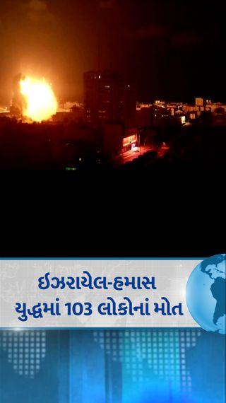ગાઝાપટ્ટી પર ઇઝરાયેલના ટેન્ક અને સૈન્ય તહેનાત, અમેરિકાએ UNSCની બેઠકને બ્લોક કરી; મુસ્લિમ દેશોને એકત્રિત કરી રહ્યું તુર્કી - વર્લ્ડ - Divya Bhaskar