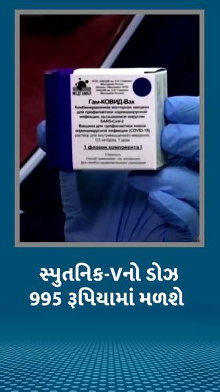 ડૉ. રેડ્ડીઝે હૈદરાબાદથી રશિયા વેક્સિનેશનની ડિલીવરી શરૂ કરી, અત્યારે આયાત કરેલી વેક્સિન આપવામાં આવશે - ઈન્ડિયા - Divya Bhaskar
