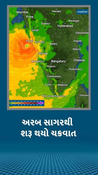 મુંબઈમાં બાંદ્રા-વર્લી સી લિંક બે દિવસ માટે બંધ, દરિયા કિનારે લોકોને શિફ્ટ કરવાનું શરૂ કરાયું; 18 મેના રોજ ગુજરાતના કિનારે અથડાશે - ઈન્ડિયા - Divya Bhaskar