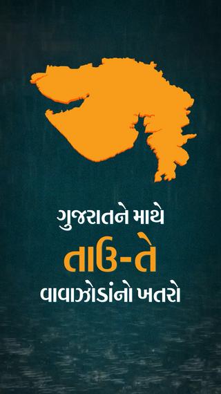 વાવાઝોડું ગુજરાતથી 930 કિ.મી. દૂર, 6 કલાકમાં તાઉ-તેની તીવ્રતા વધશે, 18મીએ બપોરના સમયે પોરબંદર અને નલીયા આસપાસ ત્રાટકશે - ભાવનગર - Divya Bhaskar