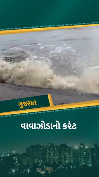 ગુજરાતના દરિયાકાંઠાના વિસ્તારોમાં ભારે પવન સાથે ધોધમાર વરસાદ, જામનગર-ભાવનગર, વલસાડમાં વરસાદી માહોલ - વલસાડ - Divya Bhaskar