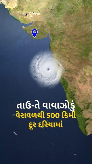 વાવાઝોડું ગુજરાતથી 600 કિ.મી દૂર, દરિયા કાંઠાના 1.50 લાખ લોકોને ખસેડવા કામગીરી શરૂ, 15000નું સ્થળાંતર - અમદાવાદ - Divya Bhaskar