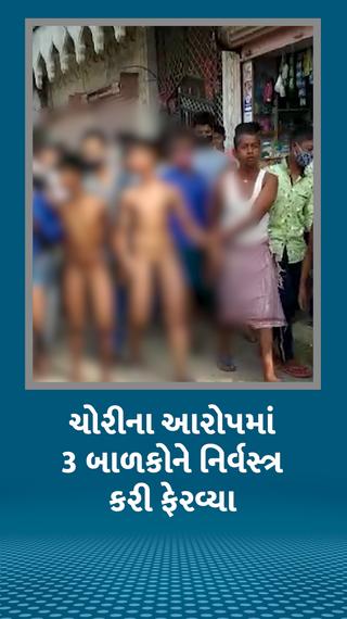 ચોરીના આરોપમાં 3 બાળકોને નિવસ્ત્ર કરી ગામમાં ફેરવવામાં આવ્યા; પોલીસ સ્ટેશન માંડ 2 કિમીના અંતરે પણ કોઈ કાર્યવાહી નહીં - ઈન્ડિયા - Divya Bhaskar