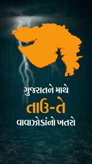 વાવાઝોડું ગુજરાતના વેરાવળથી 700 કિ.મી. દૂર, હજુ 40થી વધુ બોટ દરિયામાં, 18મીએ પોરબંદર અને ભાવનગર જિલ્લામાંથી પસાર થઇ રાજ્યમાં ત્રાટકશે - અમરેલી - Divya Bhaskar