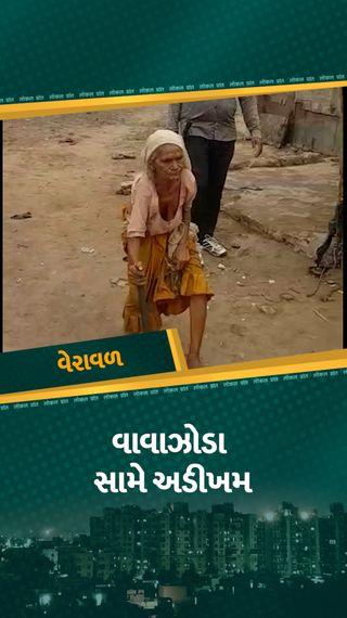 વેરાવળમાં 100 વર્ષનાં વૃદ્ધા લાકડીના ટેકે જાતે સ્થળાંતર થયાં, કહ્યું- વાવાઝોડું કંઈ નહિ બગાડે, ડર શેનો? દાદીમાની હિંમતને સલામ - જુનાગઢ - Divya Bhaskar
