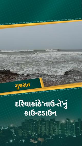 ગુજરાતનો દરિયો બન્યો ગાંડોતૂર, સોમનાથ, વેરાવળ, નવસારી, વલસાડ અને દિવના દરિયામાં કરંટ, 3 મીટર ઉંચા મોજા ઉછળ્યાં - જુનાગઢ - Divya Bhaskar