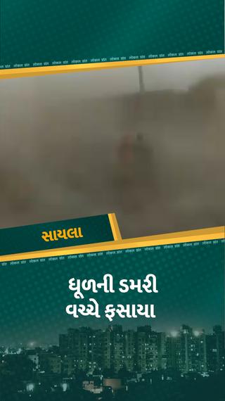 ગુજરાતમાં વર્તાઈ વાવાઝોડાની અસર, સાયલામાં ધૂળની ડમરીમાં માનવ જીવ મુંઝાયો તો ગાંડા દરિયાએ કાંઠા વિસ્તારને ગભરાવ્યો - ગાંધીનગર - Divya Bhaskar