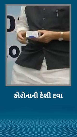 DRDOએ તૈયાર કરેલી એન્ટી કોવિડ ડ્રગ 2DG લોન્ચ; પાઉડરના રૂપમાં છે આ દવા, સવાર-સાંજ પાણીમાં મિક્સ કરીને દર્દીઓને આપવામાં આવશે - ઈન્ડિયા - Divya Bhaskar
