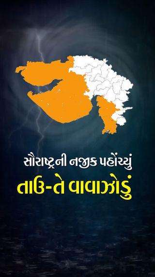 ગુજરાત તરફ આગળ વધતા તાઉ-તે વાવાઝોડાની 35 કિ.મી.નો ઘેરાવો ધરાવતી આંખ, સેટેલાઇટ ઇમેજમાં જોવો ક્યાં નુકસાન નોતરશે - ગાંધીનગર - Divya Bhaskar