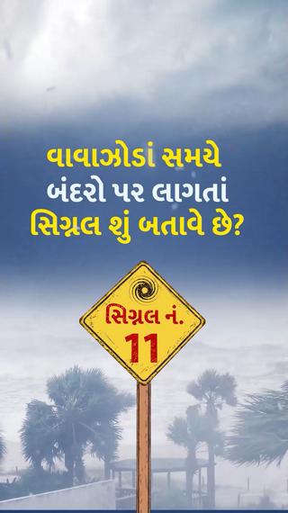 તીવ્ર ગતિએ આગળ વધી રહેલા 'તાઉ-તે'ને પગલે ભાવનગર, દહેજ, અને દમણમાં નં.11નું સિગ્નલ, 12 નંબર એટલે જે વચ્ચે આવ્યું એ બધું ગયું! - અમદાવાદ - Divya Bhaskar
