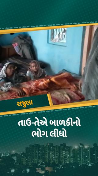 અમરેલીના રાજુલામાં દીવાલ પડતાં બાળકી દટાઈ, દાદાએ કહ્યું, પોણા કલાકમાં ઘરમાં દોડાદોડી કરતી દીકરી જતી રહી - અમરેલી - Divya Bhaskar