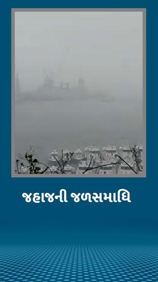 મુંબઇથી 175 કિલોમીટર દૂર હીરા ઓઇલ ફીલ્ડ નજીક ભારતીય જહાજ ડૂબ્યું; 130 લોકો ગુમ થયા, 146ને બચાવી લેવાયા - ઈન્ડિયા - Divya Bhaskar