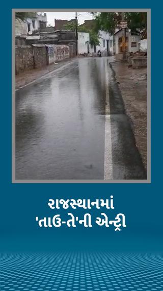 વાવાઝોડાની સ્પીડ ધીમી થઈ, રાજ્યમાં મોડી રાતે પહોંચશે; ઉદેપુર અને જોધપુરમાં ભારે વરસાદની આશંકા - ઈન્ડિયા - Divya Bhaskar