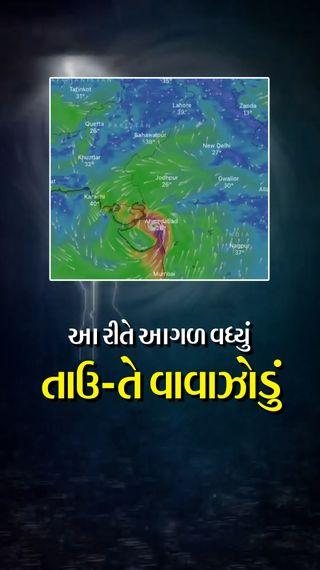 દીવ નજીકથી ઘૂસેલું ચક્રવાત બનાસકાંઠા સુધીના 450 કિમીના વિસ્તારને ધમરોળશે, આસપાસના 100 કિમીના વિસ્તારમાં અસર થશે - અમરેલી - Divya Bhaskar