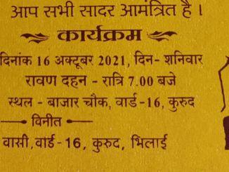 भिलाई के इस इलाके में शनिवार शाम को जलेगा 20 फीट का रावण, 16 साल से चल रही है परंपरा|भिलाई,Bhilai - Money Bhaskar