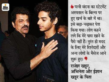 आर्थिक संकट में होने की खबरों पर भड़के ईशान खट्टर के पिता राजेश, बोले- भगवान न करे, कभी ऐसा हुआ भी तो साथ देने के लिए मेरा परिवार है|बॉलीवुड,Bollywood - Dainik Bhaskar