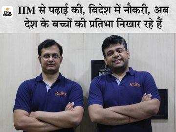 राजस्थान और बिहार के दो दोस्तों ने एक साल पहले बच्चों के लिए ऑनलाइन स्टार्टअप शुरू किया; अब तक एक हजार स्कूल जुड़े, 30 करोड़ का बिजनेस|DB ओरिजिनल,DB Original - Dainik Bhaskar