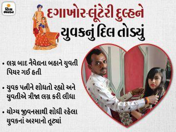 જિંદગીભર પૈસા બચાવ્યા, મા વિનાના દીકરાના 38 વર્ષે લગ્ન થયા ને 7 દિવસમાં જ સ્વરૂપવાન યુવતી બધું લઈ અદૃશ્ય થઈ ગઈ અમદાવાદ,Ahmedabad - Divya Bhaskar