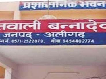 थाना बन्नादेवी का मामला, स्कूटी सवार लुटेरों ने दिया घटना को अंजाम|अलीगढ़,Aligarh - Money Bhaskar