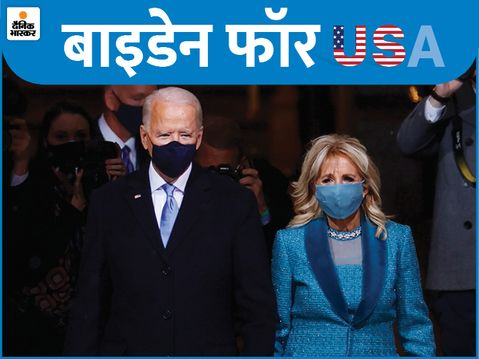 बाइडेन US के सबसे उम्रदराज राष्ट्रपति और कमला हैरिस अमेरिका की पहली महिला और पहली भारतवंशी उपराष्ट्रपति बनीं|विदेश,International - Dainik Bhaskar