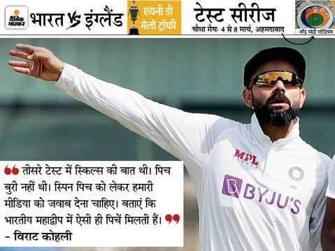 कोहली बोले- न्यूजीलैंड में हम 3 दिन में हारे, तब कोई नहीं बोला, आप जीत के लिए मैदान पर आते हैं या 5 दिन खेलने के लिए?|क्रिकेट,Cricket - Dainik Bhaskar