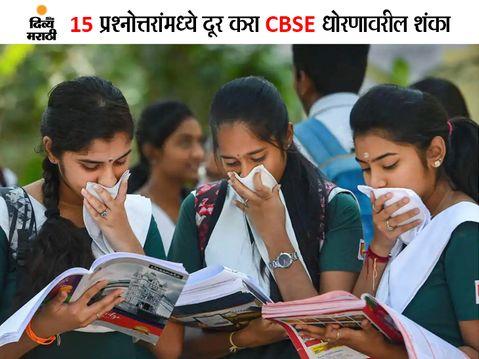 सीबीएसई करणार 12 लाख पेक्षा अधिक विद्यार्थ्यांना पास! तरीही या 15 मुद्द्यांवर आहे शंका, सोप्या पद्धतीने येथे करा दूर|ओरिजनल,DvM Originals - Divya Marathi