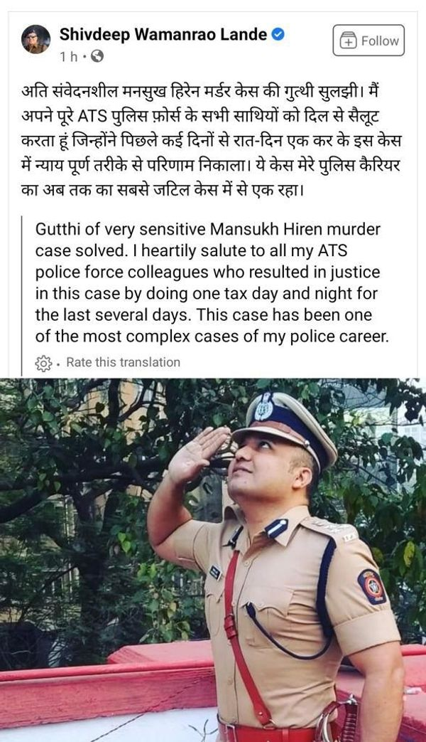 DIG Shivdeep Lande of Maharashtra ATS also shared the matter of solving the case of Mansukh Hiren's death on social media.