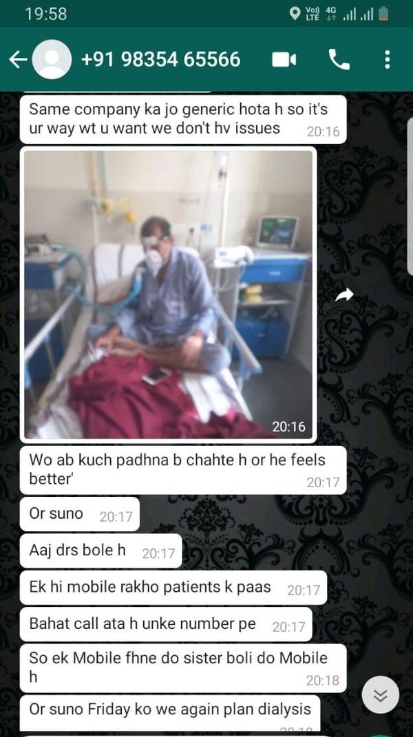 AIIMS में भर्ती लालबाबू गुप्ता की तस्वीर भेजने के साथ 21 जुलाई को जयप्रकाश ने 2 मोबाइल पास में नहीं रखने की भी ताकीद की थी। अगस्त में लालबाबू गुप्ता का निधन हो चुका है।