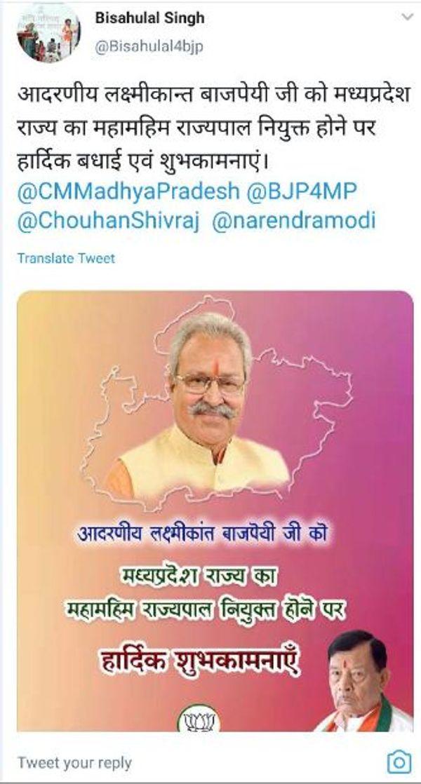 मध्य प्रदेश के मंत्री बिसाहूलाल ने दे दी थी बधाई।