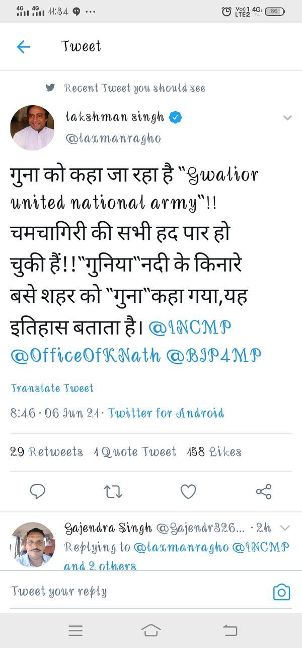विधायक लक्ष्मण सिंह का ट्वीट।