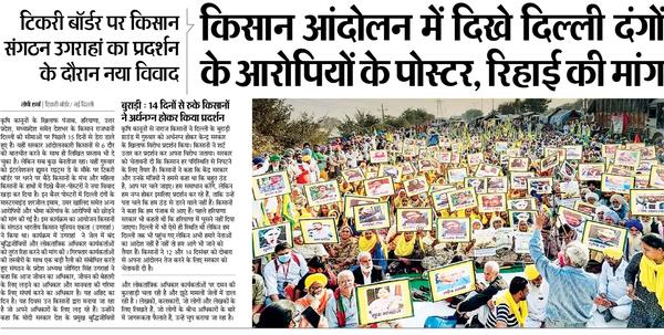 दैनिक भास्कर के दिल्ली संस्करण में शुक्रवार को छपी खबर।