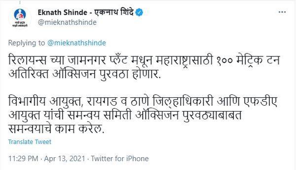 महाराष्ट्र के शहरी विकास मंत्री एकनाथ शिंदे ने सोशल मीडिया पर कहा कि रिलायंस के जामनगर प्लांट से महाराष्ट्र को 100 टन ऑक्सीजन दी जा रही है।
