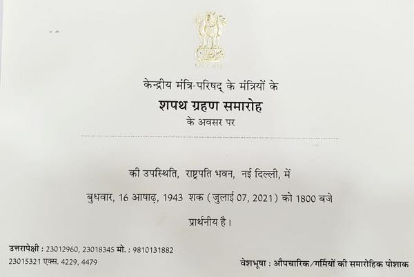 मोदी कैबिनेट में शामिल किए जाने नए मंत्रियों को आज शाम 6 बजे राष्ट्रपति भवन में उपस्थित रहने को कहा गया है।